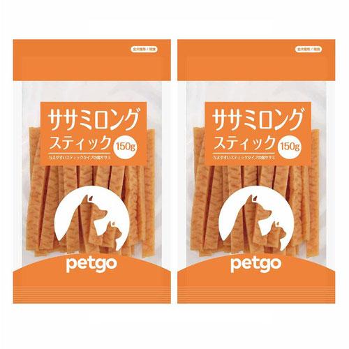 ペットゴー ササミロングスティック 150g×2個【在庫限り】