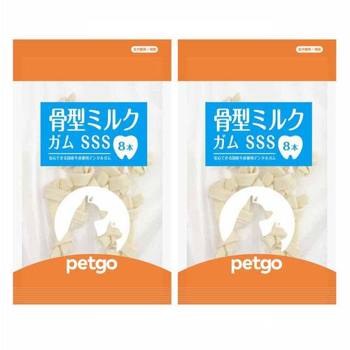 ペットゴー 骨型ミルクガム SSS 8本×2個【在庫限り】