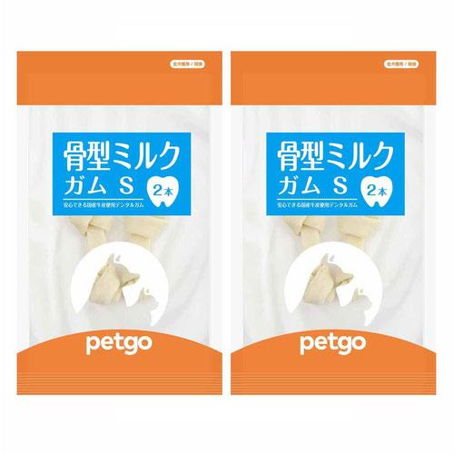 ペットゴー 骨型ミルクガム S 2本×2個【在庫限り】