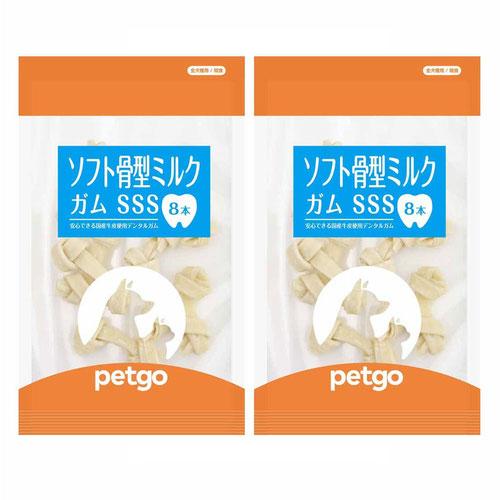 ペットゴー ソフト骨型ミルクガム SSS 8本×2個【在庫限り】