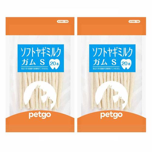 ペットゴー ソフトヤギミルクガム S 20本×2個【在庫限り】