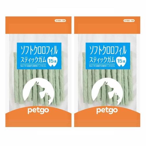 ペットゴー ソフトクロロフィルスティックガム 15本×2個【在庫限り】