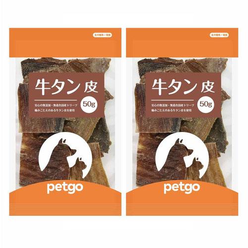ペットゴー 牛タン皮 50g【2個セット】