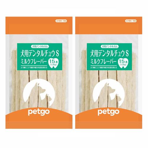 ペットゴー 犬用デンタルチュウ S ミルクフレーバー 15本(130g)×2個【今だけお得!】