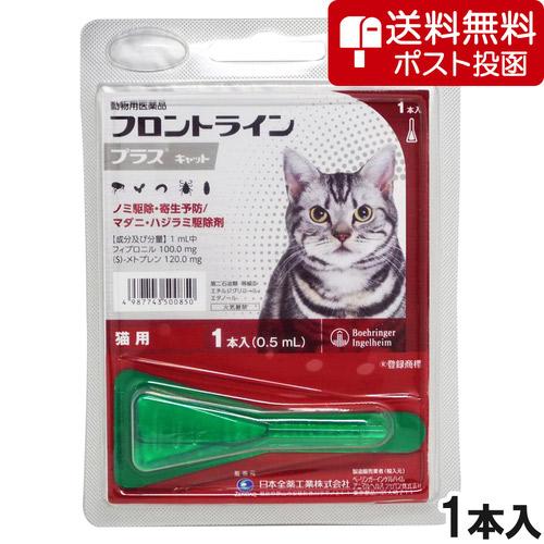 【ネコポス(同梱不可)】猫用フロントラインプラスキャット 1本(1ピペット)(動物用医薬品)【在庫限り】