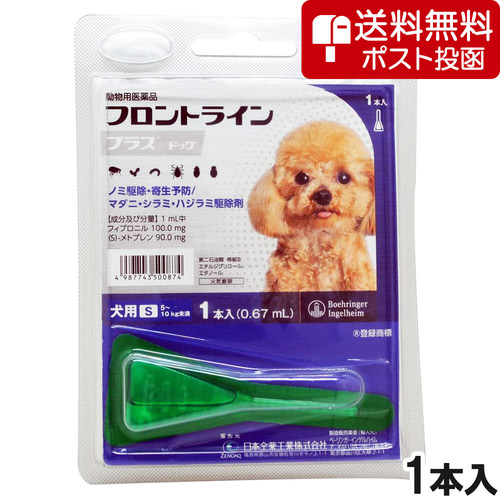 【ネコポス(同梱不可)】犬用フロントラインプラスドッグS 5~10kg 1本(1ピペット)(動物用医薬品)【在庫限り】