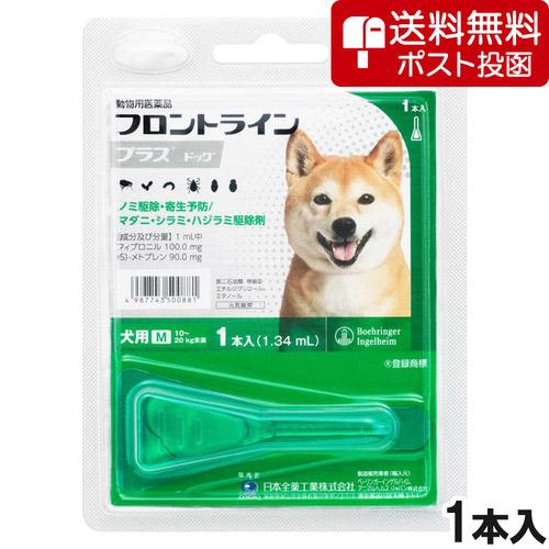 【ネコポス(同梱不可)】犬用フロントラインプラスドッグM 10kg~20kg 1本(1ピペット)(動物用医薬品)【在庫限り】
