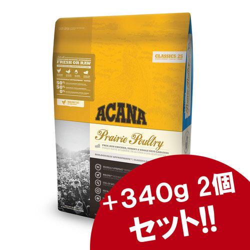 アカナクラシック プレイリーポートリー 6kg+340g 2個セット