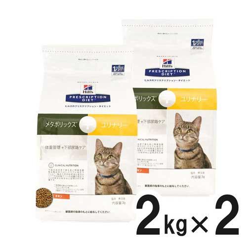 【2袋セット】ヒルズ 猫用 メタボリックス+ユリナリー 体重管理+下部尿路ケア ドライ 2kg【在庫限り】