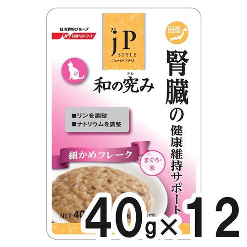 ジェーピースタイル 和の究み 腎臓の健康維持サポート 40g×12袋【まとめ買い】