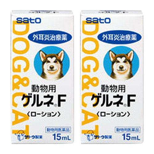 【2個セット】動物用ゲルネF 犬猫用 15mL(動物用医薬品)