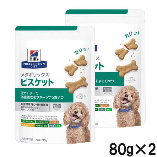 【2個セット】ヒルズ 犬用 メタボリックス ビスケット 80g