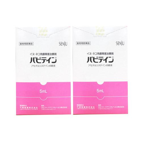 【2個セット】パピテイン 犬猫用 5mL(動物用医薬品)