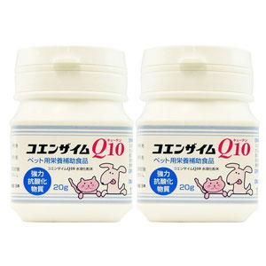 【2個セット】コエンザイムQ10 犬猫用 20g