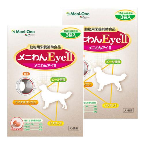【2個セット】メニわんEye II 180粒(60粒×3袋)