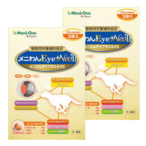 【2個セット】メニわんEye+Neo II 180粒(60粒×3袋)