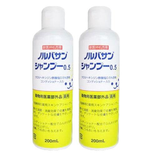 【2本セット】ノルバサンシャンプー0.5 200mL(動物用医薬部外品)