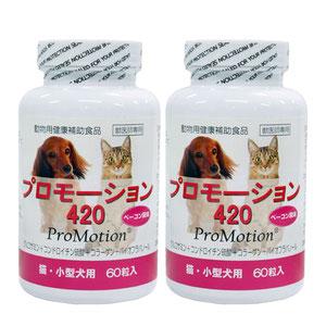 【2個セット】プロモーション420 小型犬・猫用 60粒