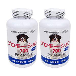 【2個セット】プロモーション700 中・大型犬用 60粒