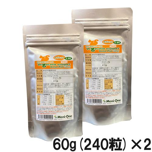 【2個セット】ベジタブルサポート ドクタープラス ホエイ タブレット 60g(240粒)