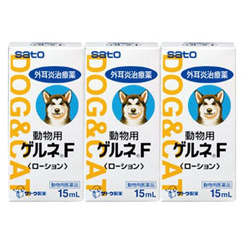 【3個セット】動物用ゲルネF 犬猫用 15mL(動物用医薬品)