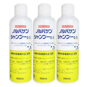 【3本セット】ノルバサンシャンプー0.5 200mL(動物用医薬部外品)