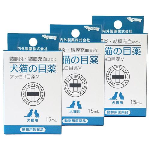 【3個セット】犬チョコ目薬V(犬猫の目薬) 15mL(動物用医薬品)