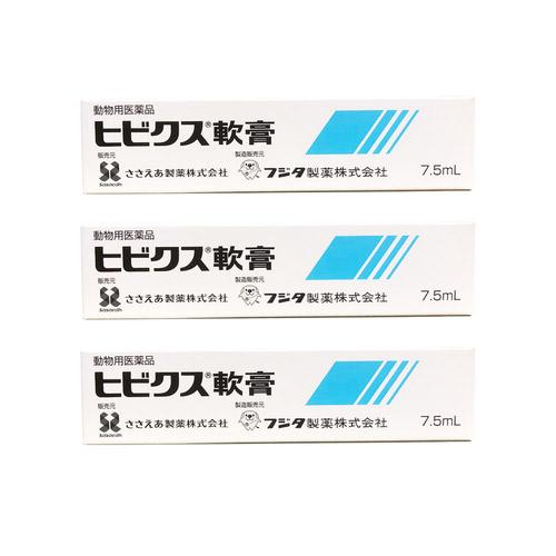 【3個セット】ヒビクス軟膏 犬猫用 7.5mL(動物用医薬品)