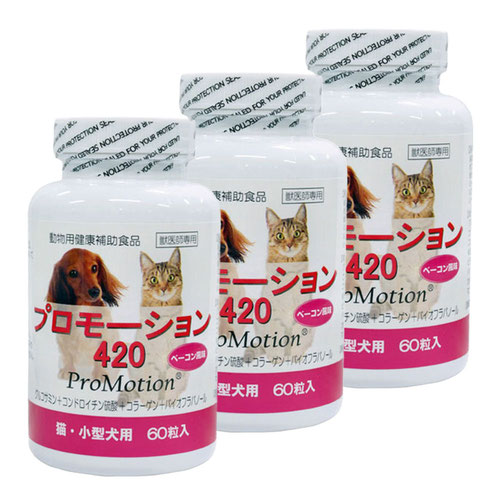 【3個セット】プロモーション420 小型犬・猫用 60粒