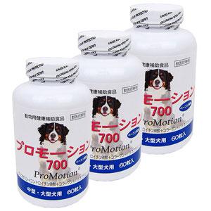 【3個セット】プロモーション700 中・大型犬用 60粒