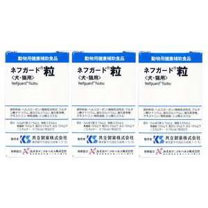 【3個セット】ネフガード 粒 (90粒入)