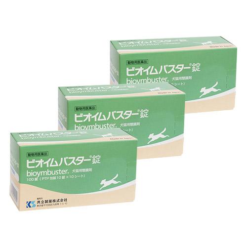 【3個セット】ビオイムバスター錠 犬猫用 100錠(動物用医薬品)