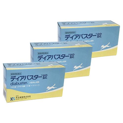 【3個セット】ディアバスター 犬猫用 100錠(動物用医薬品)