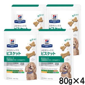 【4個セット】ヒルズ 犬用 メタボリックス ビスケット 80g