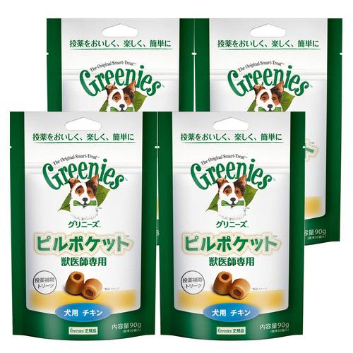 【4個セット】グリニーズ 獣医師専用 ピルポケット 犬用チキン 90g