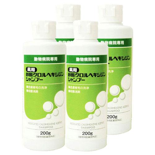 【4本セット】薬用酢酸クロルヘキシジンシャンプー 犬猫用 200g(動物用医薬部外品)