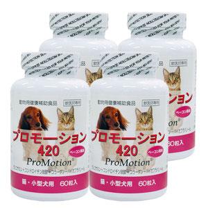 【4個セット】プロモーション420 小型犬・猫用 60粒