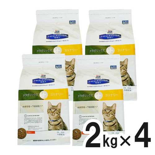 ヒルズ 猫用 メタボリックス+ユリナリー 体重管理+下部尿路ケア ドライ 2kg×4袋【ケース販売】【在庫限り】