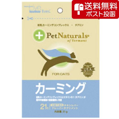 【ネコポス(同梱不可)】PetNaturals(ペットナチュラルズ) カーミング 猫用 21粒