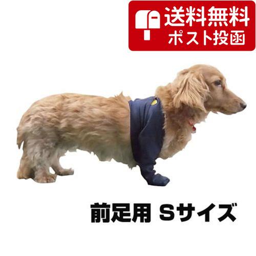 【クロネコDM便専用】ワンツープロテクター 前脚用 S