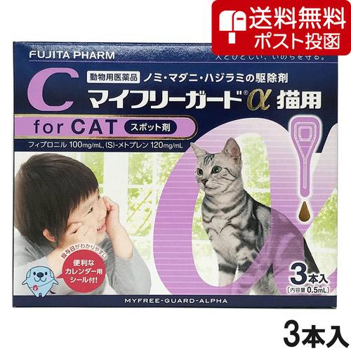 【ネコポス(同梱不可)】マイフリーガードα 猫用 3本(動物用医薬品)