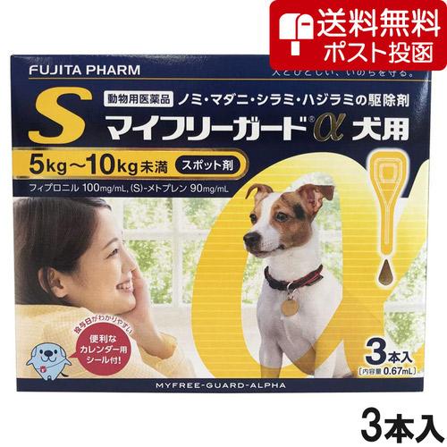 【ネコポス(同梱不可)】マイフリーガードα 犬用 S 5~10kg 3本(動物用医薬品)