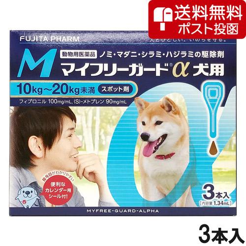【ネコポス(同梱不可)】マイフリーガードα 犬用 M 10~20kg 3本(動物用医薬品)