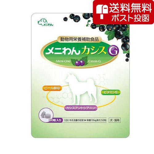 【ネコポス専用】メニわん カシスG 犬用 60粒