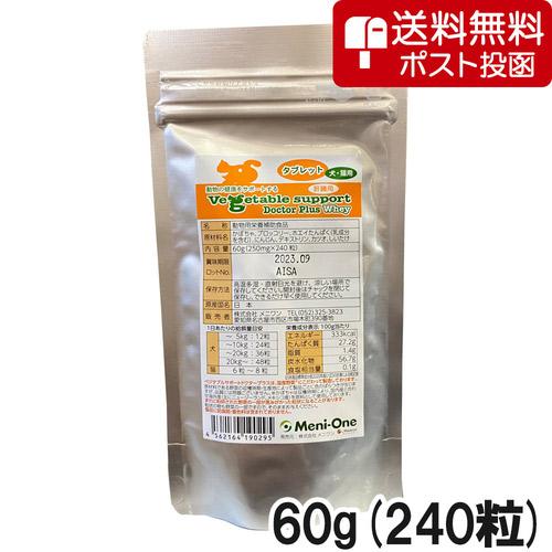 【ネコポス(同梱不可)】ベジタブルサポート ドクタープラス ホエイ タブレット 60g(240粒)