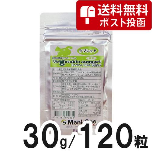 【ネコポス専用】ベジタブルサポート ドクタープラス ファイバー タブレット 30g(120粒)