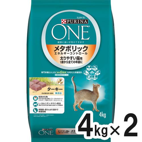 ピュリナワン キャット メタボリック エネルギーコントロール 太りやすい猫用 4kg×2個【まとめ買い】