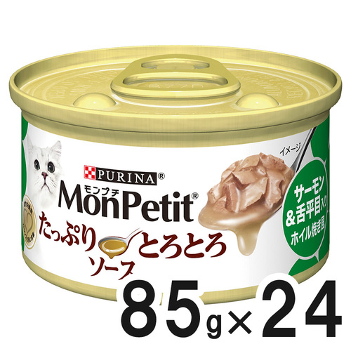 モンプチ 缶 たっぷりとろとろソース サーモン&舌平目入り ホイル焼き風 85g×24缶【まとめ買い】