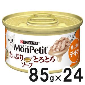 モンプチ 缶 たっぷりとろとろソース 蒸し焼きチキン 85g×24缶【まとめ買い】