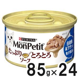 モンプチ 缶 たっぷりとろとろソース 白身魚&ツナ入り 魚介煮込み 85g×24缶【まとめ買い】